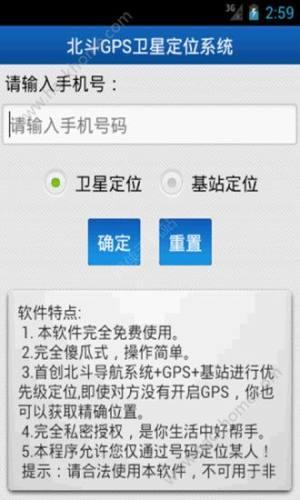 北斗号码定位系统官网版图3
