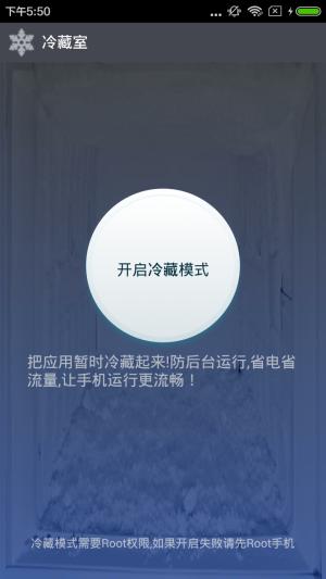 手机冷藏室软件图1