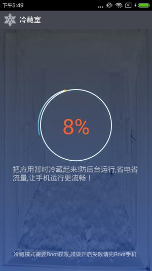 手机冷藏室软件下载无需root图片2
