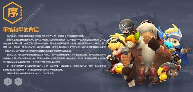 腾讯冒险岛2平行世界官方网站唯一正版图2: