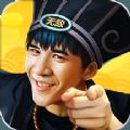 无敌OL手游官方最新版 v2.03