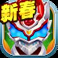 铠甲勇士之英雄传说两周年新春无限金币钻石最新破解版 v1.1.3