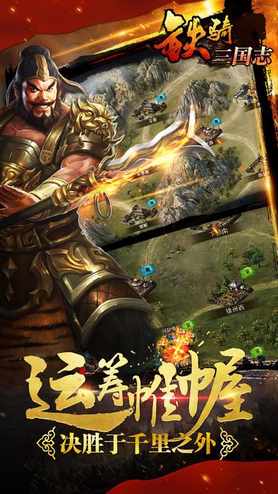 铁骑三国志手游官方网站正式版图1: