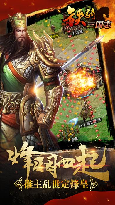 铁骑三国志手游官方网站正式版图5: