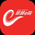 翠屏e购官方商城app下载软件 v1.0