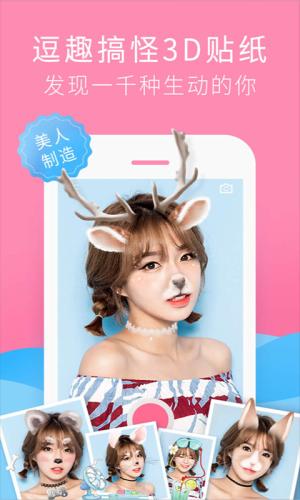 美颜卖萌相机app图1