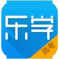 乐学高考app手机版下载 v5.5.0