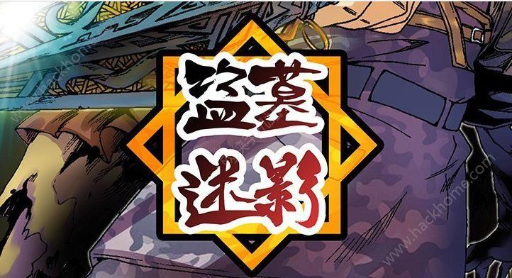 盗墓迷影游戏安卓官方网站版图4: