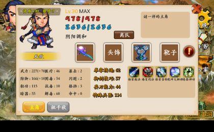 新武林群侠传手游图3