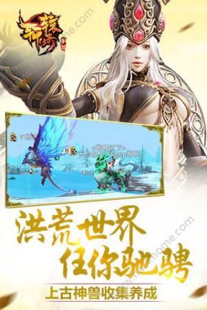 轩辕传奇手机版图1