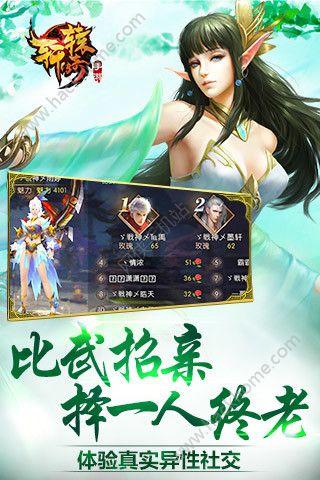 轩辕传奇手机版官方iOS版图2: