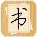 大書法家app手機版下載 v8.3.0