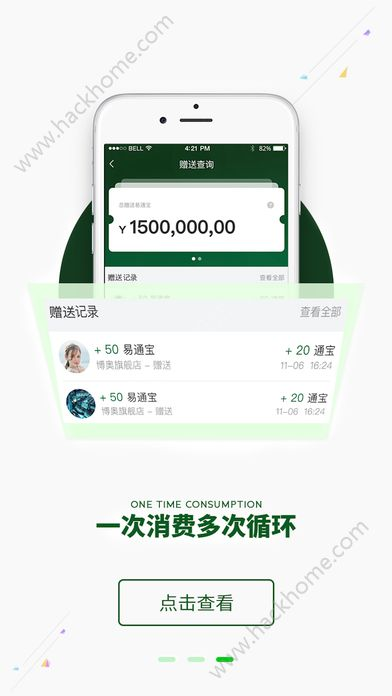 三三易通商城app下载官方版图2: