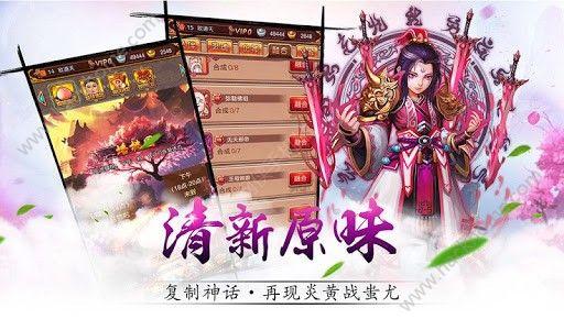 仙魔三部曲之天道轮回安卓版手机游戏图4: