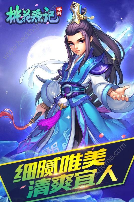 桃花源记手机游戏官网下载图1: