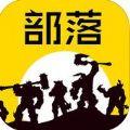 部落大作战官网手机游戏 v1.0
