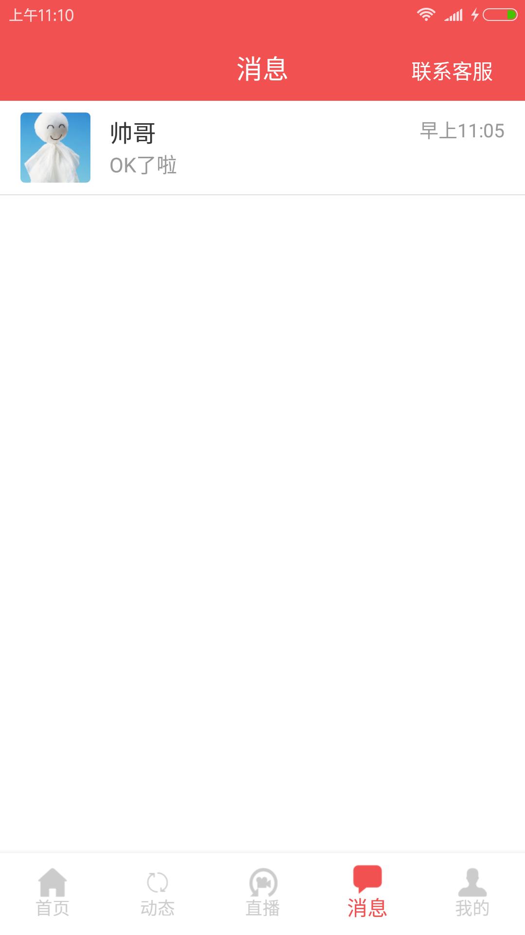 征婚圈app下载手机版图3: