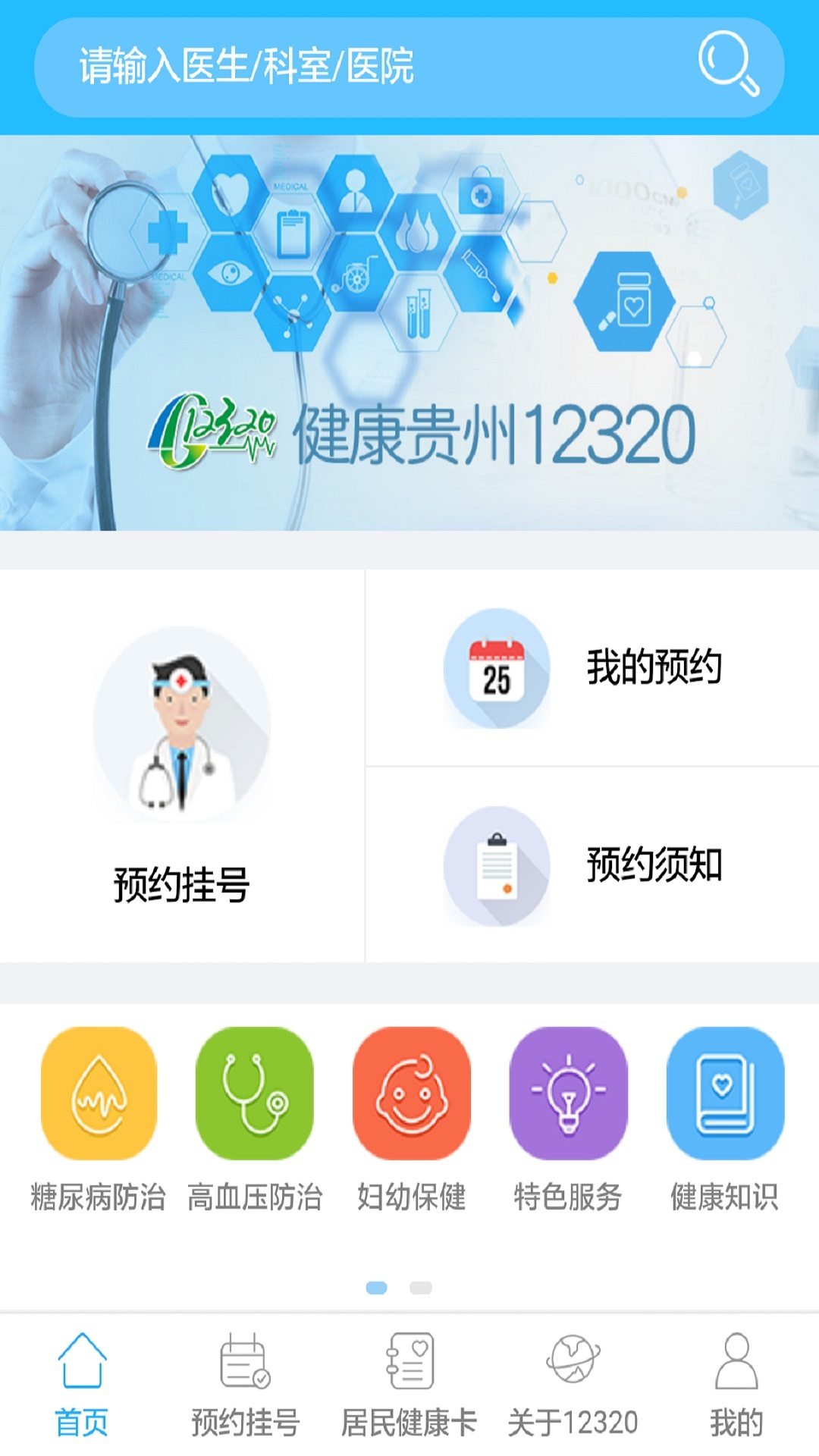 健康贵州12320软件app下载图1: