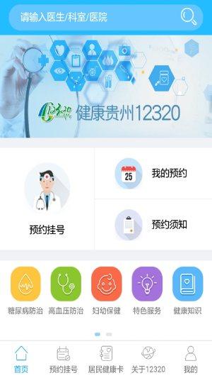 健康贵州12320 app图1
