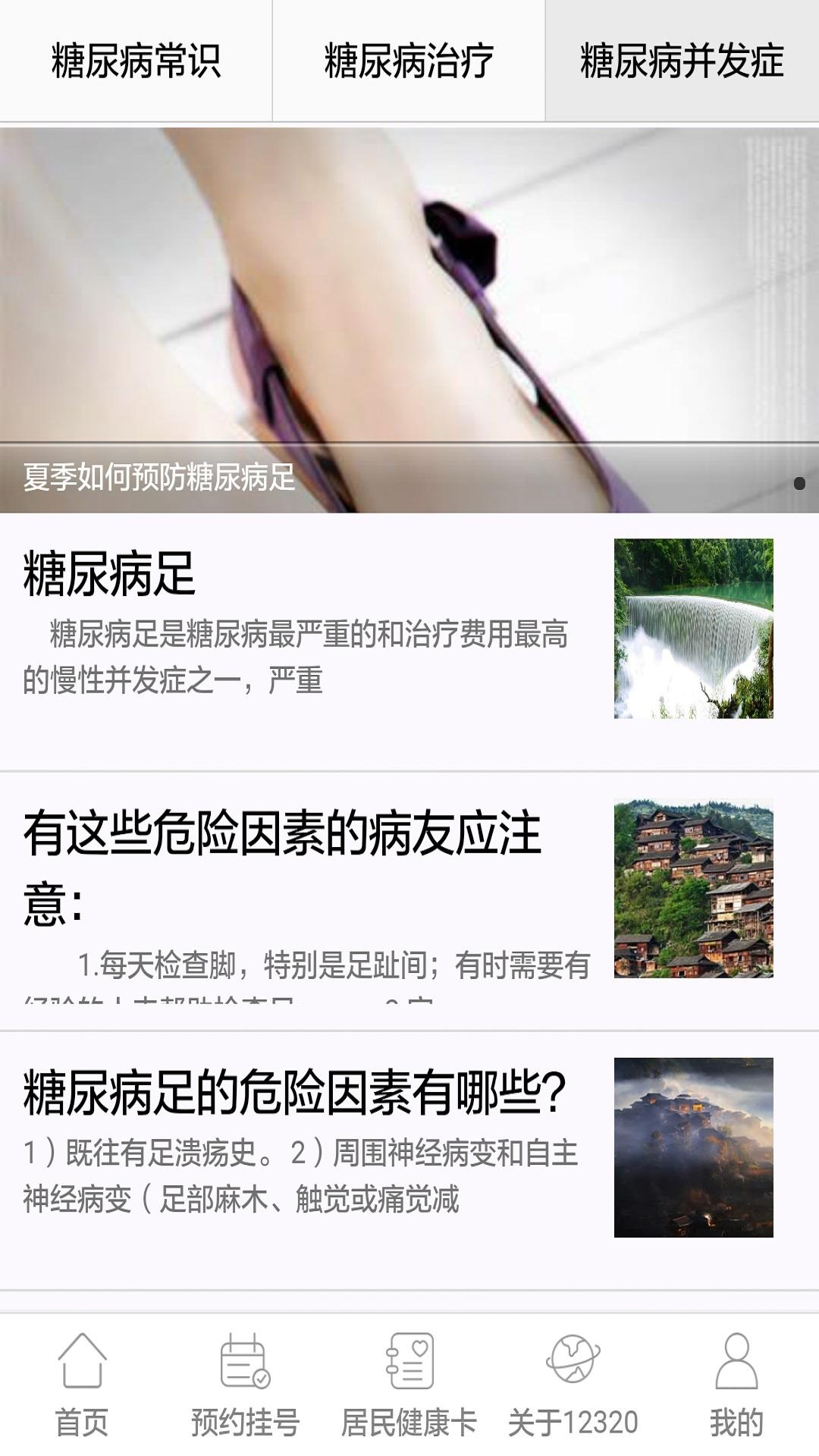 健康贵州12320软件app下载图片2
