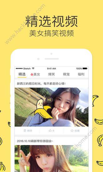 香蕉tv手机免费视频app官网下载图1: