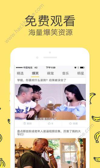 香蕉tv手机免费视频app官网下载图3: