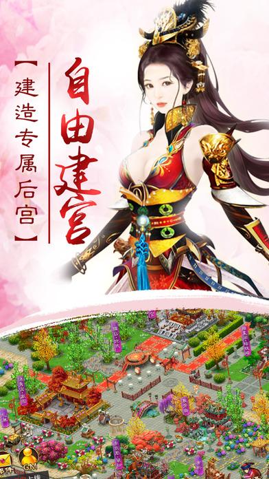 后宫升职记官方网站正版游戏图1: