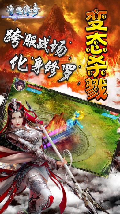 青云传奇游戏官网唯一正版图1: