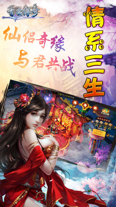 青云传奇游戏官网唯一正版图3: