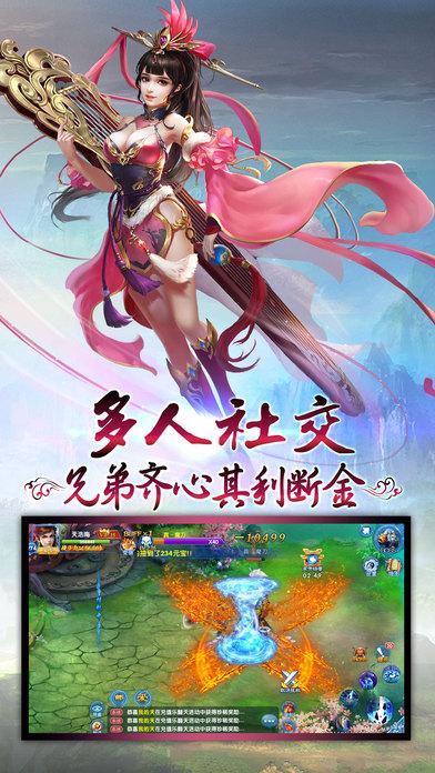玄天传说手机游戏官方网站图1: