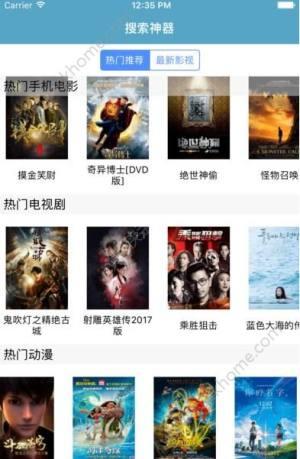 电影港66影视app图3