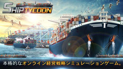 Ship Tycoon游戏ios版图1: