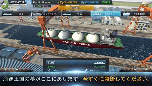 Ship Tycoon游戏ios版图5: