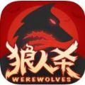 狼人杀OL下载官网手机版 v9.7.8