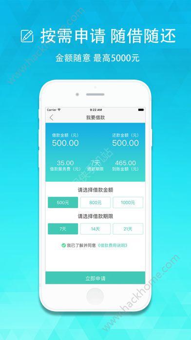 芝麻借款精英版官网app下载安装图2: