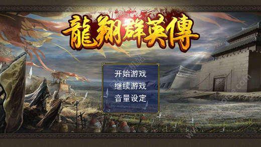 龙翔群英传游戏官方网站正式版图1: