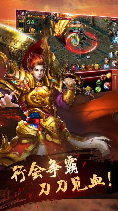 王者传奇HD官方网站手游最新版图1:
