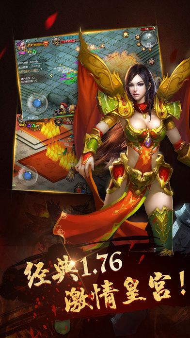 王者传奇HD官方网站手游最新版图3: