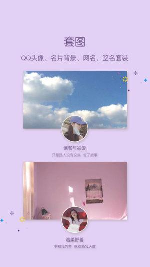 小妖精美化制作qq主题软件app安卓版下载图片2