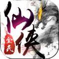 腾讯全民仙侠官方网站正版游戏 v1.0