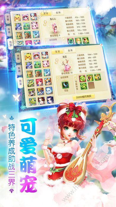 梦幻Q传官网ios版图2: