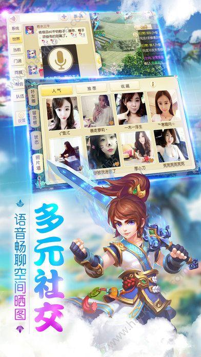梦幻Q传官网ios版图4: