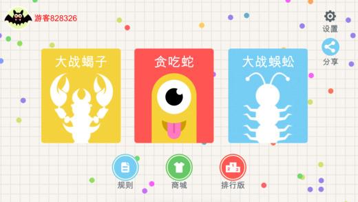 小蛇斗蜈蚣官方网站手机版图1: