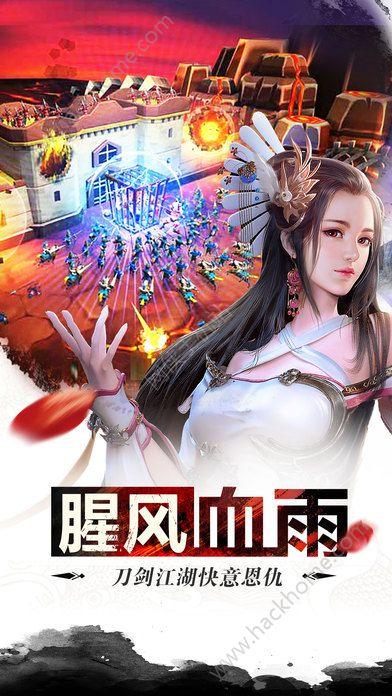 幻剑江湖手游官网正版图3:
