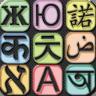 中英文翻译词典app手机版下载 v6.4.42