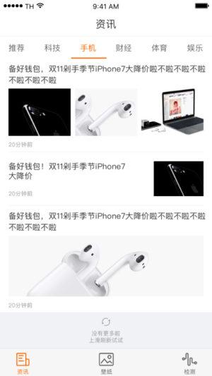 果粉爱查app图3