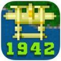 1942移动版中文汉化破解版 v1.00.10
