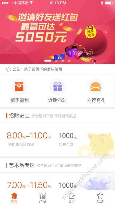 钱悦贷贷款官网app下载安装图3: