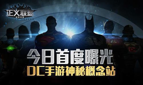 正义联盟超级英雄在哪预约? 官方预约地址分享[多图]