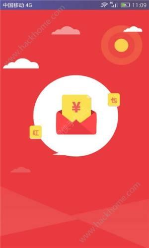 qq红包挂软件图1